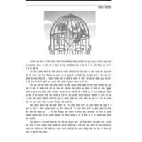deewan_e_sarai_01_195_196piracy.PDF