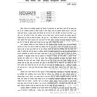 deewan_e_sarai_01_049_055oriya_bangla.PDF