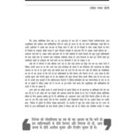 deewan_e_sarai_01_071_081manohar_shyam.PDF