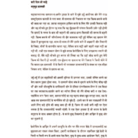 sarai_working_questions_03_karo_dil_jo_chahe.pdf