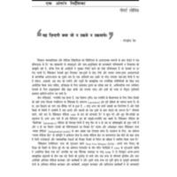 deewan_e_sarai_01_205_219tactical.PDF