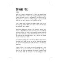cm_book_box_hindi_eyes_crowd.pdf