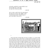 deewan_e_sarai_01_056_070abhay_cricket.PDF