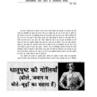 deewan_e_sarai_01_030_048charu_gupta.PDF