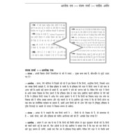 deewan_e_sarai_01_112_118alok_shahid_sanjay.PDF