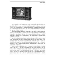 deewan_e_sarai_01_103_105television.PDF