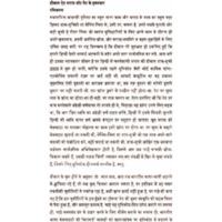sarai_working_questions_02_dewaan_sarai_net_ke_hamsafar.pdf