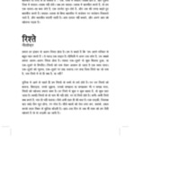 cm_book_box_hindi_conversations.pdf