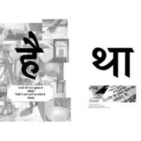 Cybermohalla Broadsheet : Tha/Hai (Nangla Machi)