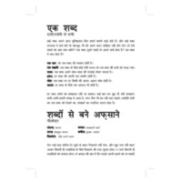 cm_book_box_hindi_words_contain.pdf