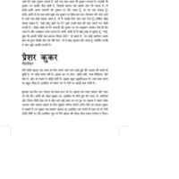 cm_book_box_hindi_question_betray.pdf