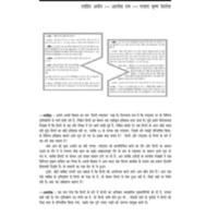deewan_e_sarai_01_119_133alok_shahid_palash.PDF